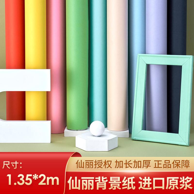 仙丽背景纸1.35*2米摄影道具 自拍照照相纸拍摄摄影纯色背景纸