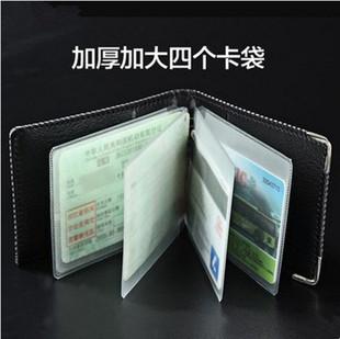 创意超薄机动汽车驾驶证男女皮套保护夹行驶证件卡套多功能包邮