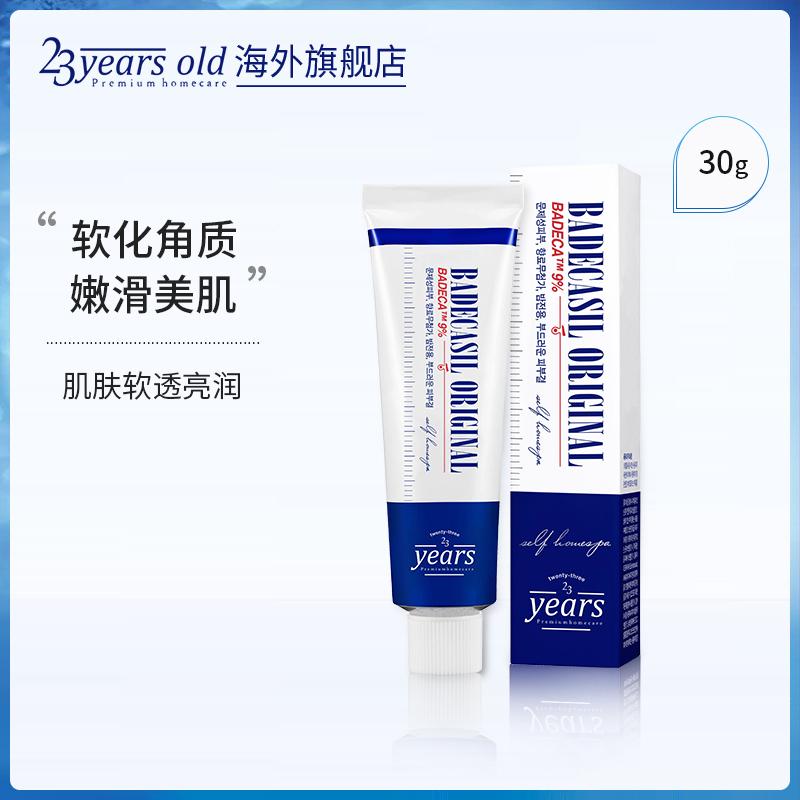 韩国23years old 温和去角质夜用面霜深层清洁修复痘印去粉刺30g