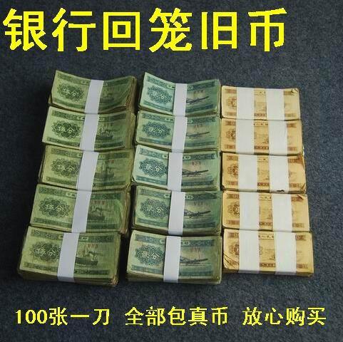 Вторая серия юаней Артикул 588215220580