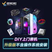 多品牌台式 机组装 DIY电脑装 水冷RGB海盗船酷冷至尊技嘉上门服务