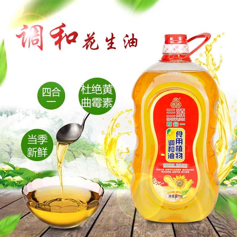 Three source blend oil four in one peanut corn oil plant blend oil 5L Family Pack press 10 jin 5 L