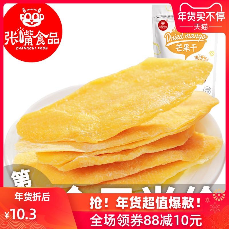 年货泰国芒果干袋装 蜜饯水果干办公休闲零食菲律宾香蕉片干批发