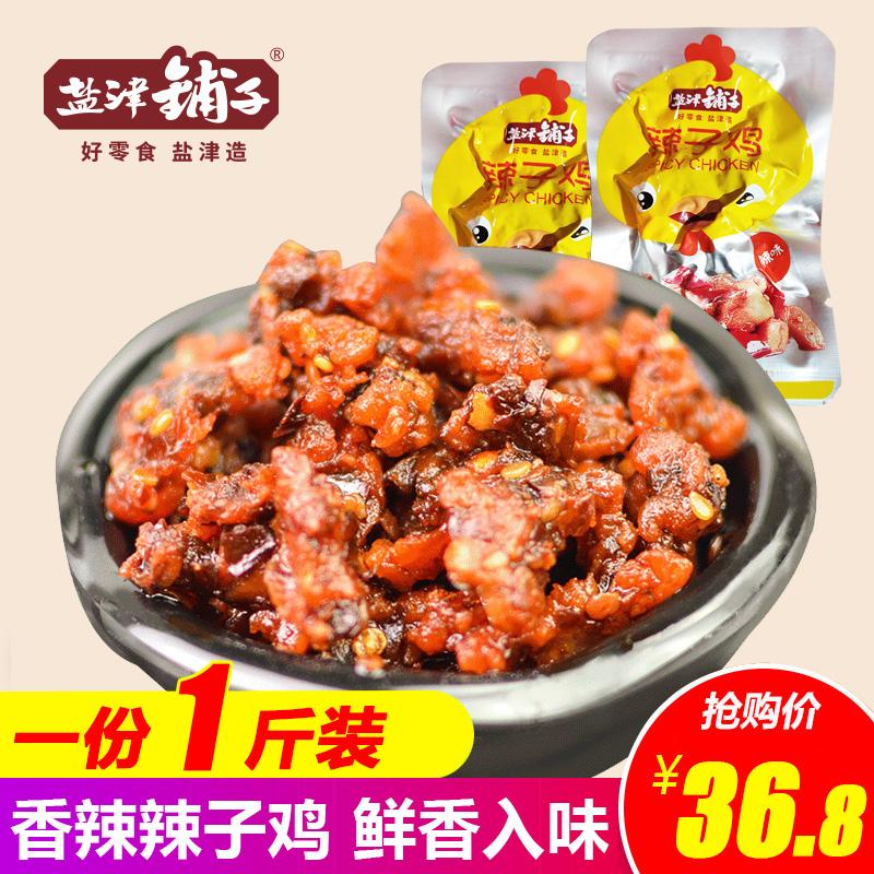 盐津铺子辣子鸡丁鸡翅根 香辣味散称500g独立小包熟食鸡肉零食品