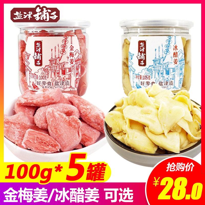 盐津铺子金梅姜100gx5罐装 蜜饯冰醋姜零食湖南特产红姜片生姜丝