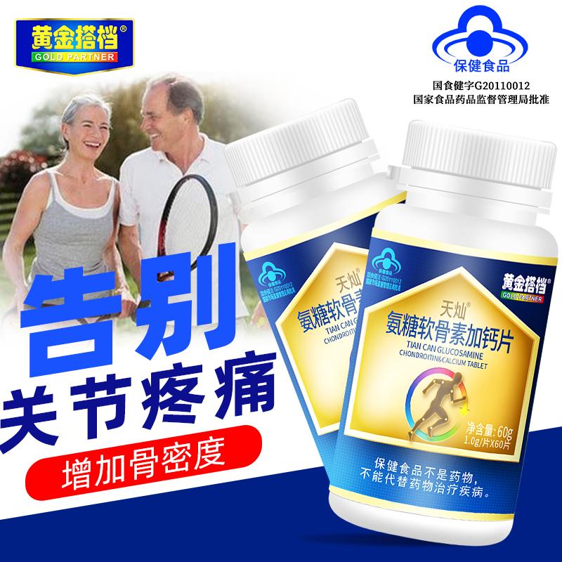 黄金搭档氨糖软骨素加钙片成人中老年氨基酸葡萄糖碳酸液体钙补钙