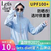 lets diet防晒衣女长袖2020新款防紫外线透气防晒服夏季防晒薄衫