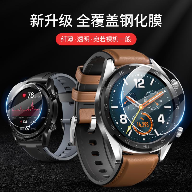 华为gt2手表高清钢化膜保护膜watchgt 2 pro荣耀MagicWatch2智能手表Ticwatch E/pro/C2悦动全屏圆形华米三星