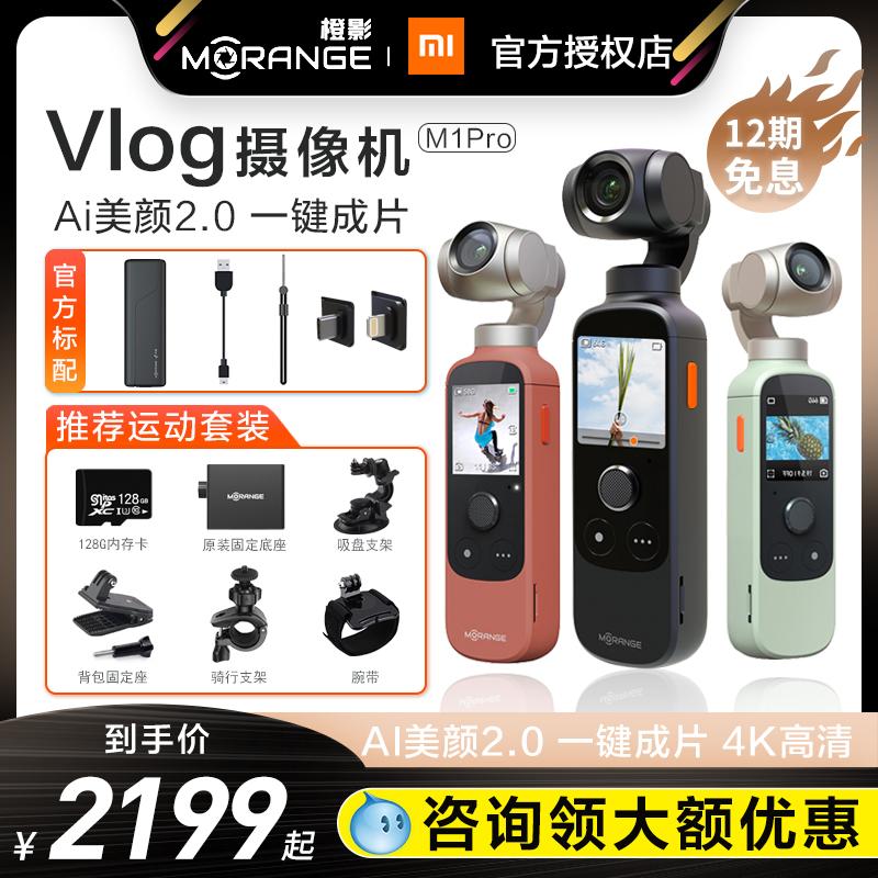 小米橙影智能摄影机m1 pro口袋云台质量怎么样