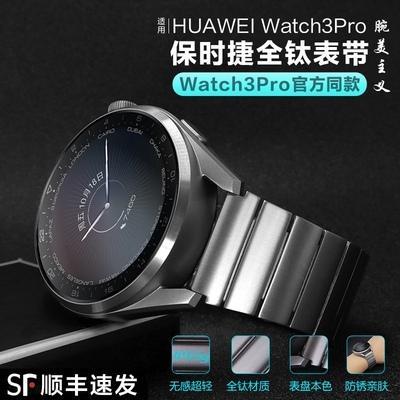 适用华为Watch3Pro保时捷全钛金属表带官方同款watch3手表超轻gt2pro表带48mm耐磨商务22mm宽表带非钛合金