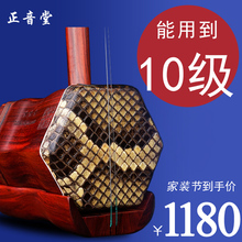 Zhengyintang Erhu Musical Instrument Beginner Samsung Lobby Red Sandalwood Professional Grade Test Playing Huqin Suzhou Factory Direct Sales