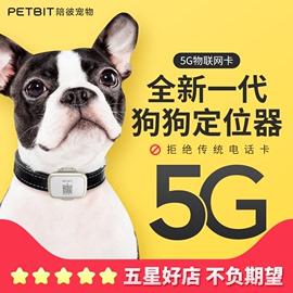 陪彼狗狗定位宠物定位小型追踪仪无线跟踪器防丢神器gps订位项圈图片