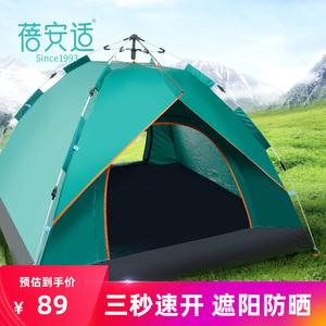 帐篷户外防暴雨3-4人加厚防雨双人情侣野营野外露家用全自动帐篷