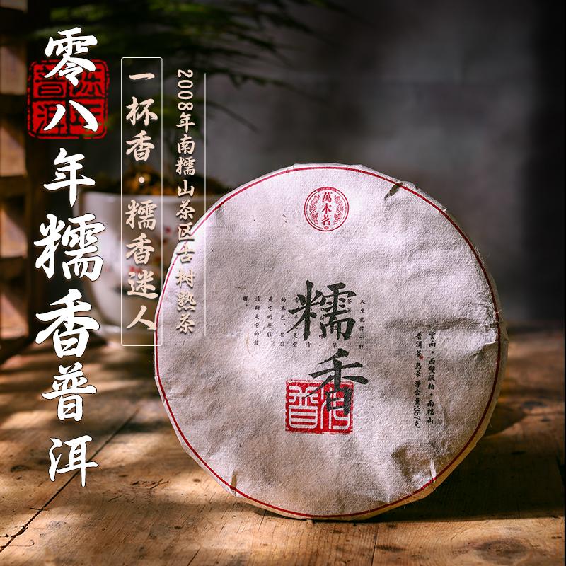 357g年南糯山普洱古树糯米香浓香型茶叶2008云南糯香普洱茶熟茶饼