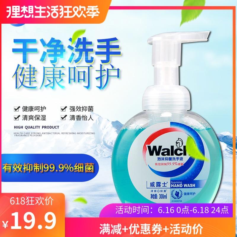 威露士泡沫洗手液健康呵护300ml倍护滋润清新抑菌洗手液
