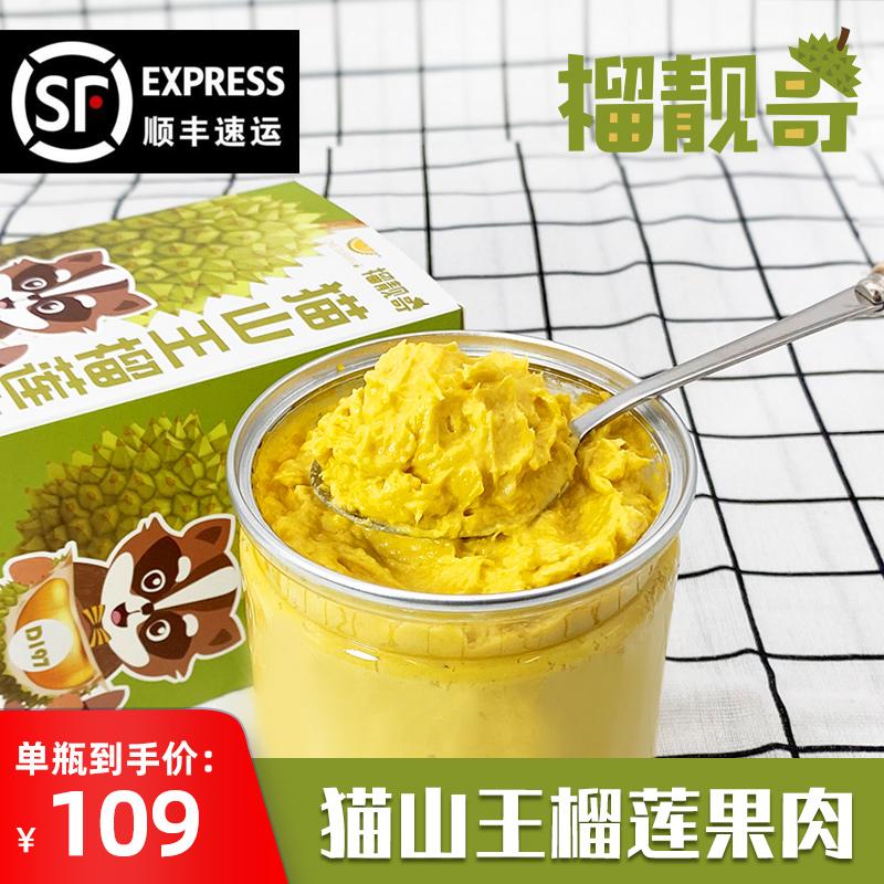 榴靓哥猫山王榴莲肉500g*2瓶马来西亚新鲜榴莲冷冻无核果泥酱图片