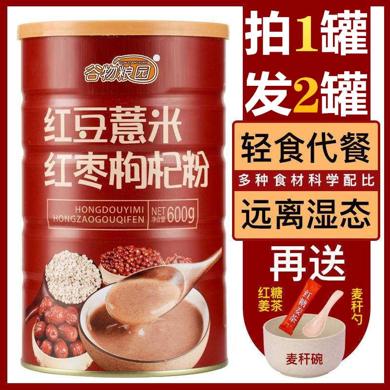 红枣杂粮熟粗粮营养早餐粉红豆薏米