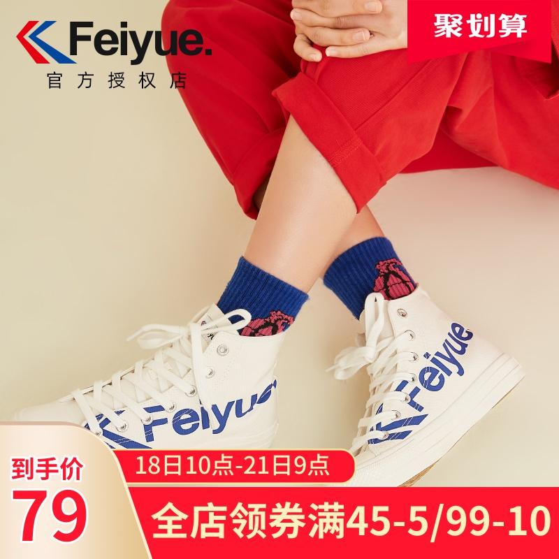 飞跃字母版高帮帆布鞋男女2019新款小白鞋潮鞋街拍休闲运动鞋板鞋
