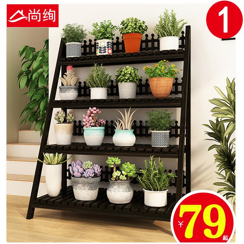 阳台花架子置物架落地式多层简约多肉植物绿萝实木质客厅室内特价满64元可用30元优惠券