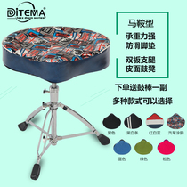 Rack Drum Bench Saddle Drum Chair adult children can lift height leather suede triangular rotating drum seat