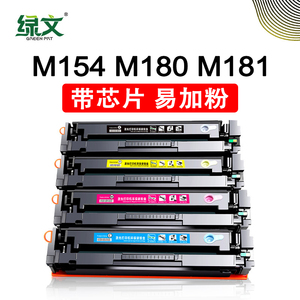 绿文204A适用惠普m154a硒鼓m180n粉盒m181fw鼓Hp Color Laserjet Pro m154nw彩色打印机墨盒CF510A黑色碳粉盒