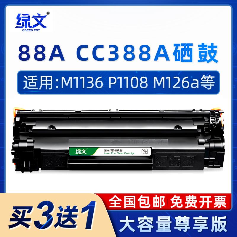 CC388A硒鼓88A适用惠普HP M1136MFP黑色碳粉盒LaserJet P1007 P1106 P1108 m126a/nw m1213nf M128fn墨盒388a