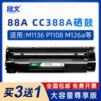 CC388A硒鼓88A适用惠普HPM1136MFP黑色碳粉盒LaserJetP1007P1106P1108m126anwm1213nfM128fn墨盒388a
