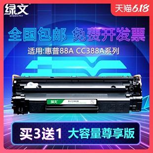 CC388A硒鼓易加粉88A适用HP惠普M1136MFP黑色碳粉盒LaserJetP1007P1106 P1108 m126a m1213nf M128fn墨盒388a图片