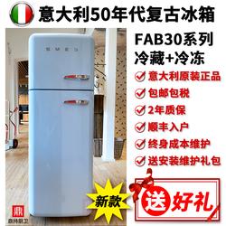 欧洲进口 意大利Smeg 斯麦格 FAB30 复古冷藏冷冻冰箱 包邮包税