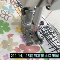 平车高低压脚两用高低压线止口压脚电脑平橙朽用途压脚平缝机包邮