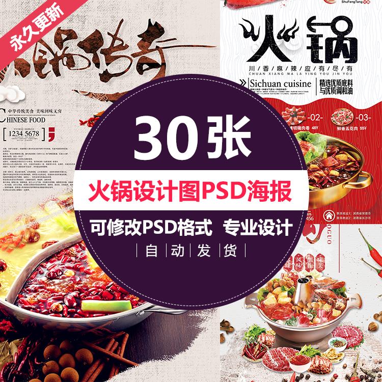 麻辣火锅海报模板重庆宣传单促销牛羊肉餐饮美食PSD设计素材新款