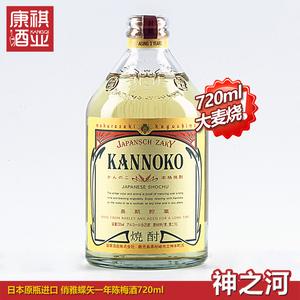 包邮清酒日本原装进口神之河神之湧烧酒大麦本格长期贮藏酒720ml