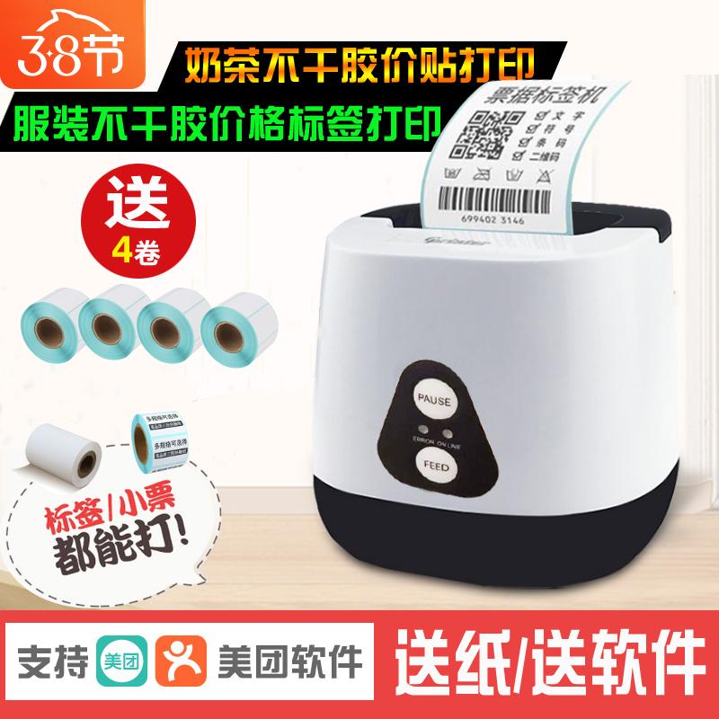 佳博2270T支持美团收银美团外卖小票奶茶咖啡店不干胶标签打印机