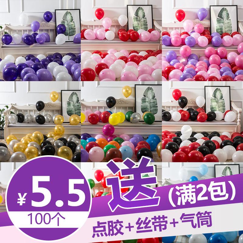 气球批发 100个装结婚礼装饰用品求婚房布置婚庆派对儿童多款生日