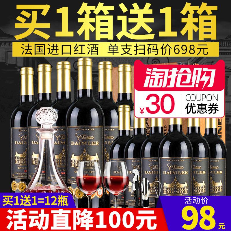 网红酒买一箱送一箱法国进口红酒整箱LY干红葡萄酒酒具装礼盒装