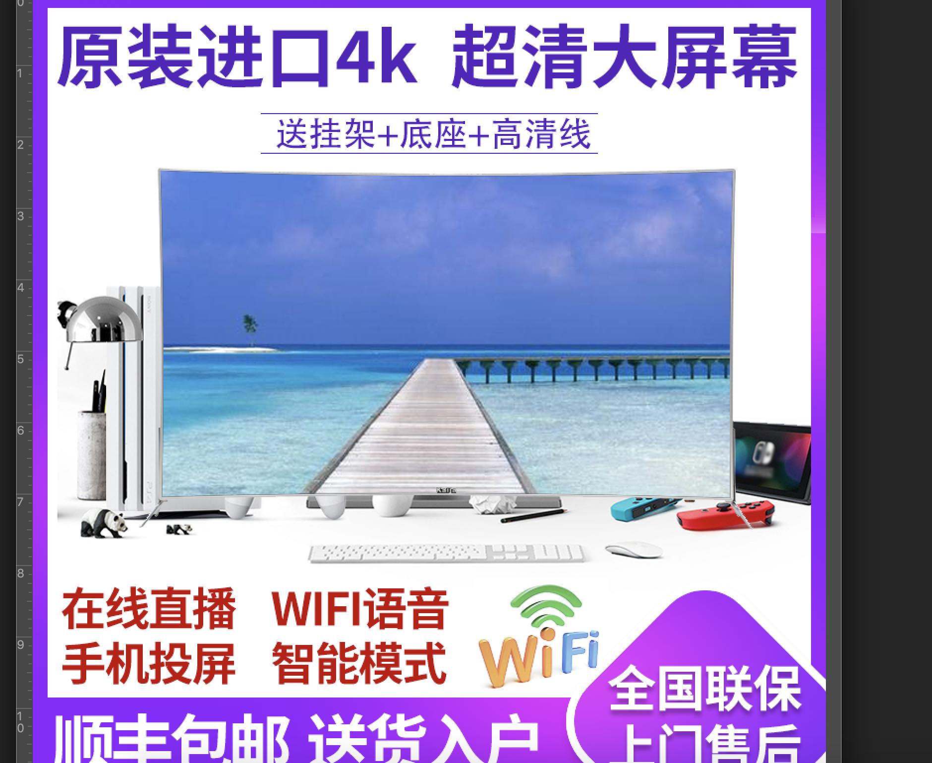 新款王牌4k75寸液晶80寸曲面电视