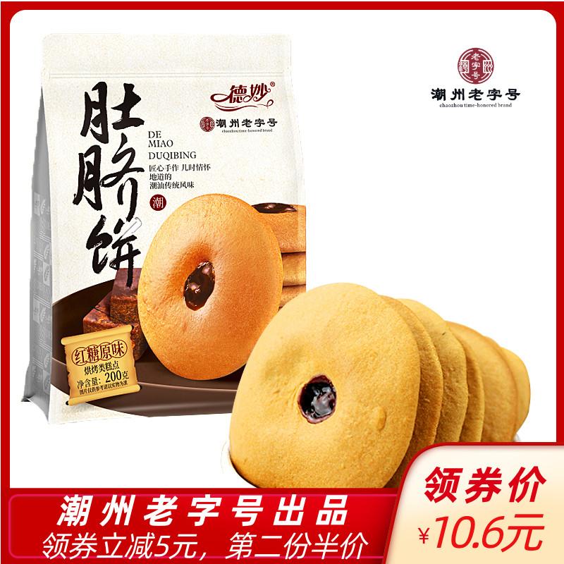 德妙红糖肚脐饼200g潮汕美食小吃糕点手工早餐零食