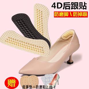 脚后跟贴半码 垫女后跟帖防磨脚神器高跟鞋 跟贴4D防磨脚贴防掉跟
