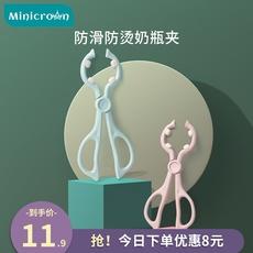 minicrown宝宝奶瓶夹硅胶防滑耐高温可拆洗婴儿防烫夹子神器套装