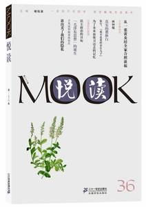 正版现货  悦读MOOK  第三十六卷 褚钰泉  社会科学 社会科学总论