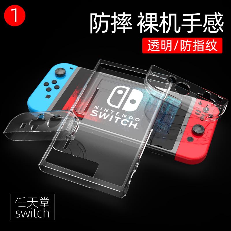 任天堂Switch主机保护壳包nintendo游戏机水晶透明壳NS便携周边膜swich配件摇杆帽分一体式整理收纳卡盒包套
