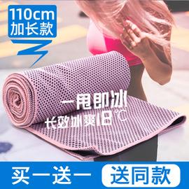 乐菲思冷感运动毛巾冰凉巾加长吸汗速干男女跑步健身夏季防暑降温图片