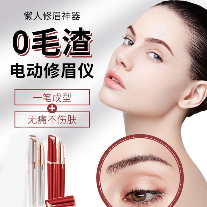 Electric eyebrow shaving knife and pen automatic eyebrow shaving instrument trimmer rechargeable womens eyebrow shaving instrument