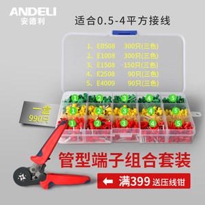 管型预绝缘端子冷压接线端子针形压接头插针5组合1套装990只3色