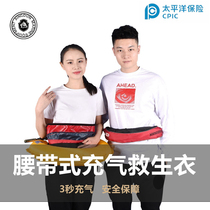 Xing Dong new adult professional inflatable life Buoy Belt type flatulence life buoy large buoyancy outdoor life buoy