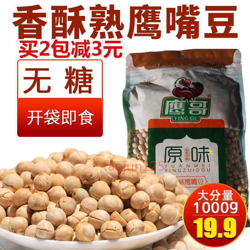 新疆鹰哥鹰嘴豆1000g熟即食特级实惠装香酥即食木垒新豆非转基因