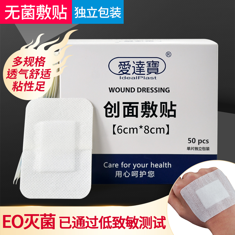 Medical aseptic wound application large postoperative application breathable waterproof band aid disposable wound dressing chest paste