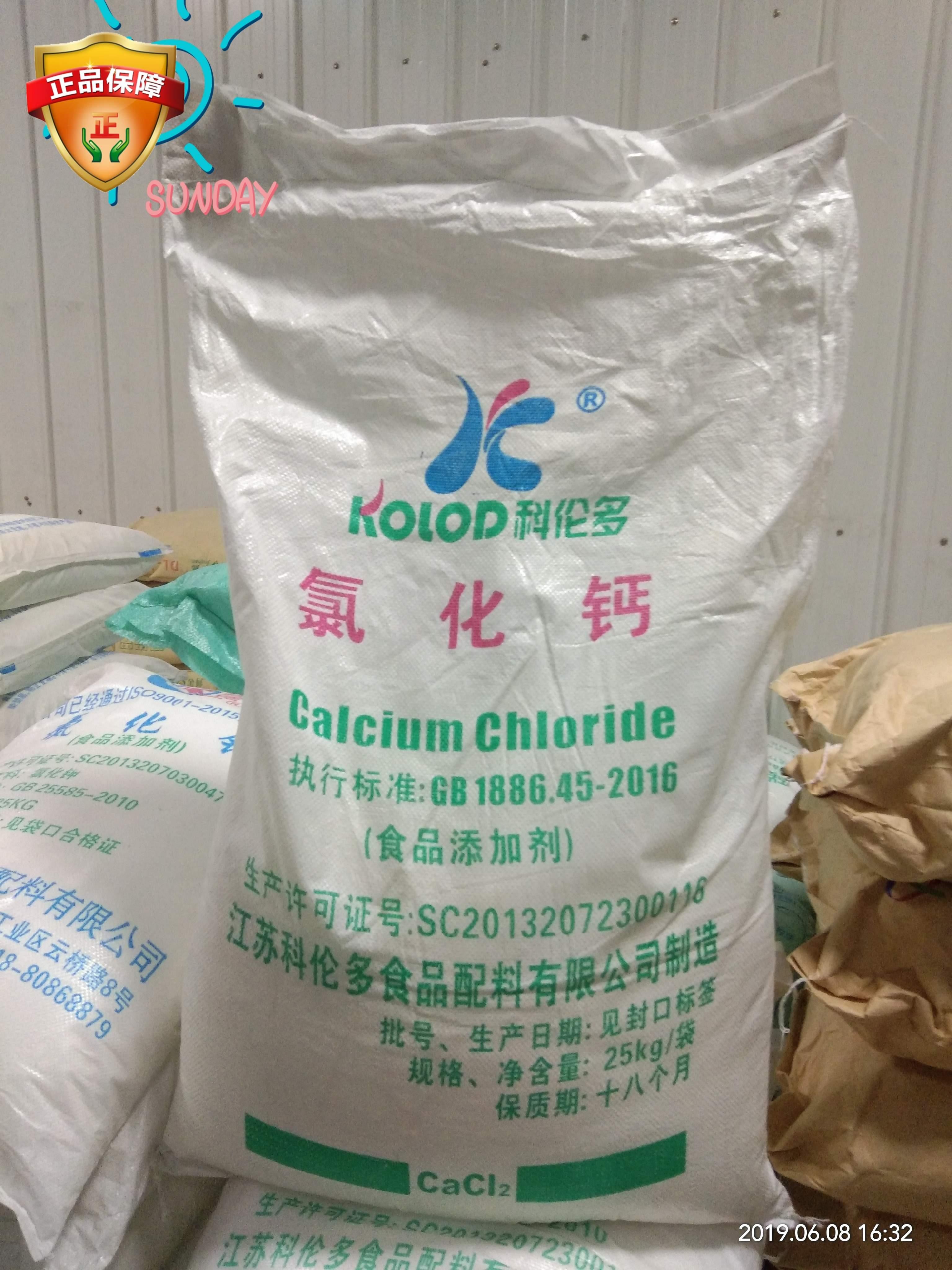 食用氯化钙 海蜇丝凝固剂 稳定剂豆制品固化剂 钙质强化加工助剂