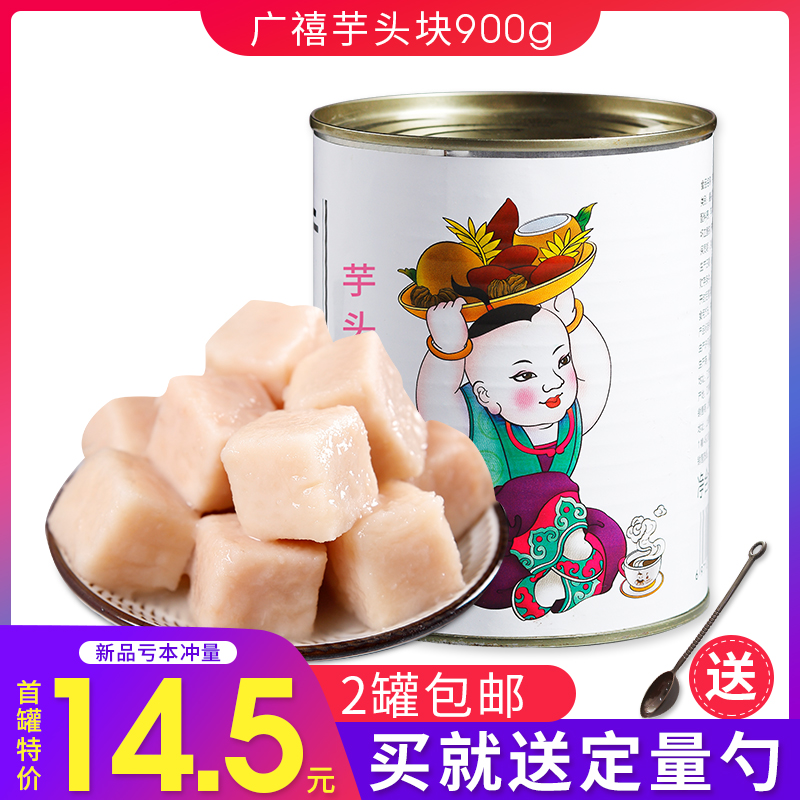 广禧芋头罐头900g/罐 荔浦大芋头块芋泥波波茶刨冰甜品奶茶店专用