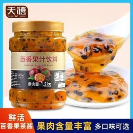 鲜活百香果茶酱1.2KG 优果c果粒饮料柠檬百香果酱奶茶店专用原料